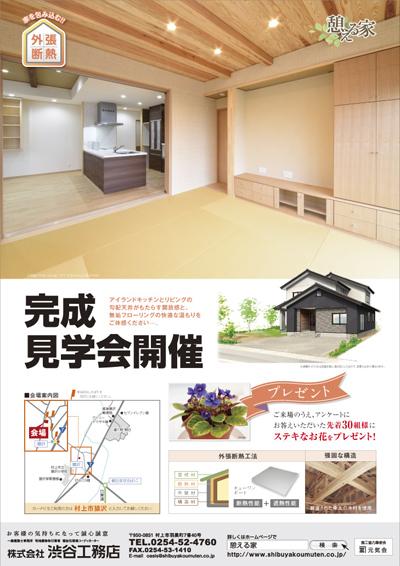 1710_shibuya_omote_1016_nodate.jpg